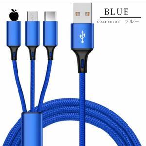 充電ケーブル 3in1 ナイロン 2本セット断線防止 iPhone Micro Type-C モバイルバッテリー 3台同時充電