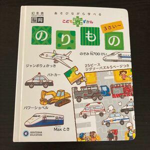 こどもジグソーパズルずかん のりもの☆幻冬舎エデュケーションの脳育ブックシリーズ