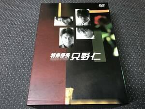 ☆ DVD 特命係長 只野仁 DVD-BOX ☆ 中古