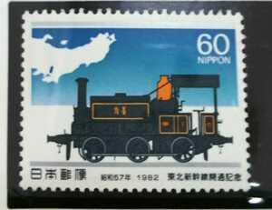 ♪未:記0940:東北新幹線開通 1290型蒸気機関車 発行日(1982年6月23日)が誕生日の方へのプレゼントにどうぞ!*60