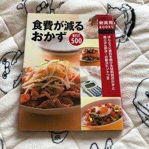 食費が減るおかずBEST500 主婦の友新実用BOOKS/主婦の友社 【編】