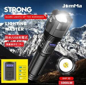送料無料【2個セット】【XHP50】USB充電式・高輝度LED懐中電灯PRO アルミ合金