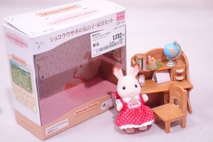 ■【エポック社】シルバニアファミリー(DF-10) ショコラウサギの女の子家具セット《訳あり》F2