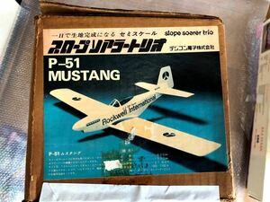 【デジコン電子製】珍しいスロープグライダー P-51 MUSTANG