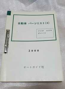 2000年 自動車 パーツリスト マツダ スズキ ダイハツ カプチーノ ジムニー ロードスター RX7 NISSAN MAZDA SUZUKI パーツカタログ