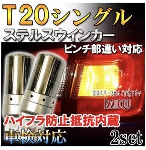 アクティー トラック H11.5~H21.11 HA6・7 ウインカー LED T20 アンバー ステルス ハイフラ防止抵抗内蔵 フロント用