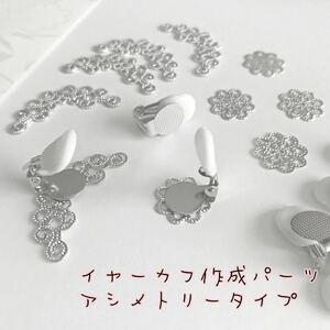 アシメトリー イヤーカフ作成セット シルバー オリジナル ハンドメイド 素材 パーツ イヤリング イヤーアクセ