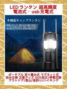 LEDランタン 超高輝度 2in1フラッシュライト ポータブル 折り畳み式