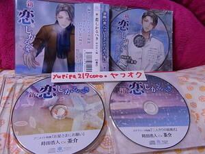 送無 茶介 新・恋。しかるべき 時田浩人編 本編 + アニメイト 限定版+ ステラワース 限定盤 ステラ 特典 / CD 3枚セット 恋しかるべき