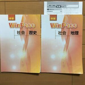 WinPass中学社会 地理 歴史 ウィンパス