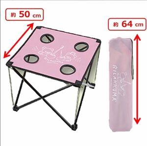 アウトドアテーブル リラックマ ピンク