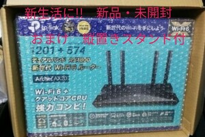 テレワークに!! 新生活に TP-Link Wi-Fi6 Archer AX20 スタンド付