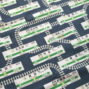【廃盤生地】布鉄 JR東日本コラボ 電車 山手線 駅名 オックス 生地 約108c×50㎝