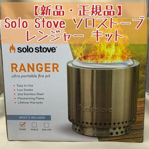 【新品・正規品】Solo Stove ソロストーブ レンジャー キット 焚火台 薪ストーブ