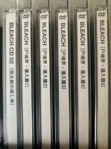 DVD BLEACH ブリーチ 尺魂界 潜入篇 全5巻 初回限定BOX入り 中古