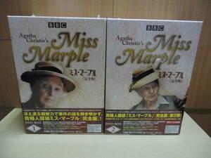 *【DVD-BOX1・2セット】ミス・マープル Miss Marple[完全版]未開封品(BIBF-9175/9176)