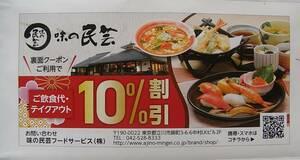 ★味の民芸 10%OFF 割引 クーポン 食事 レストラン 本券1枚で、1グループ有効 最長期限 2021/9/30 まで