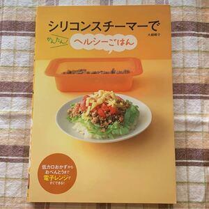 「シリコンスチーマーでかんたん!ヘルシーごはん」レシピ 料理本 レシピ本 ダイエット ヘルシー