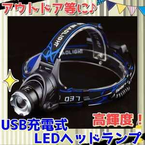 アウトドア等に最適♪USB充電式☆LEDヘッドランプ☆高輝度【015】Q0911