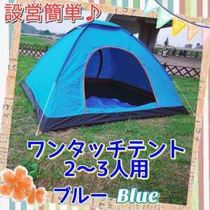 簡単設営♪蚊帳付き♪ワンタッチテント☆2-3人用☆ブルー【075】Q1007
