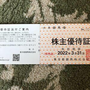 大井競馬場 株主優待証 1枚 東京都競馬 有効期限2022年3月31日まで送料込み