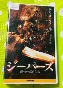 即決〈同梱歓迎〉VHS ジーパーズ 恐怖の都市伝説 日本語吹替版 映画◎その他ビデオ多数出品中θt6588a