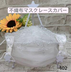 不織布カバー  立体インナーガーゼ ハンドメイドインナー 普通サイズ ハンドメイド立体カバー ハンドメイド立体インナー