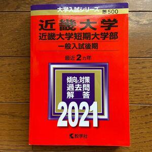 近畿大学 近畿大学短期大学部 一般入試後期 2021年版