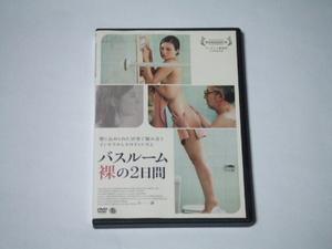 DVD バスルーム 裸の2日間 レンタル品 マリア・バルベルデ