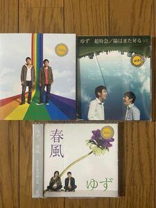 ゆず CD 中古 シングル アルバム セット