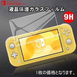 1169 | Nintendo Switch Lite 液晶保護ガラスフィルム / 9H 0.3mm 2.5D (1枚) ★パルク品