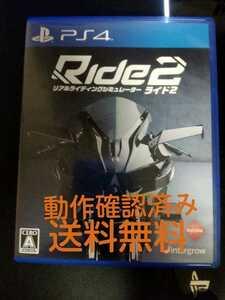 送料無料 PS4 ソフト Ride2 動作確認済み ドゥカティ&カワサキバイクセットDLC未使用 / PlayStation4 プレステ4 ライド2 バイク 即決設定