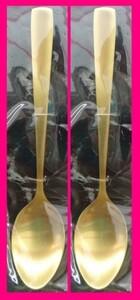 【送料無料:スプーン2本】★ゴールド:カレースプーン:金色:16cm: 2個:ファミリーにおすすめ:カトラリーセット or フォーク・ナイフ