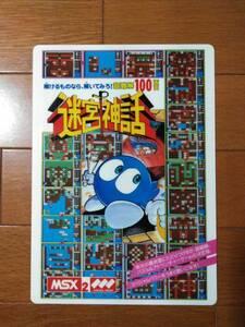 MSX☆迷宮神話☆下敷き。当時物。送料140円か370円(追跡番号あり)