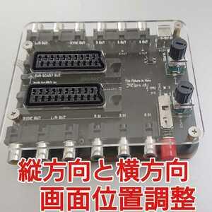 PCエンジン対応画面位置調整基板 15khz対応 SCART規格のケーブルに対応 非RGB21ピン 位置調節 画面調整