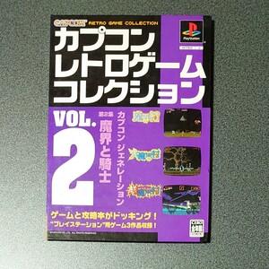カプコンレトロゲームコレクション 魔界村123