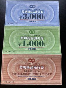 洋服の青山 AOYAMA 特別賞割引券 優待券 有効期限2022年3月末まで。額面4000円割引+10%OFF