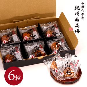 【ゆうパケット・1箱】紀州南高梅 ギフト 6粒入り 梅干し はちみつ 個包装 セット 詰合せ メーカー包装済