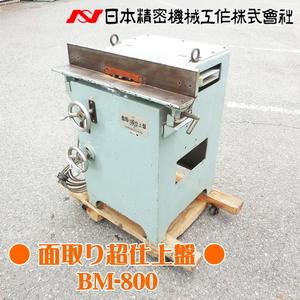 日本精密機械工作 面取り超仕上盤 BM-800 セイミツ 木工機械 大工道具 プレカット 建具 200V 60Hz ●動作確認済●
