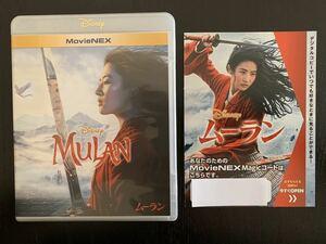 N37 ムーラン 実写版 Magicコード デジタルコピー 未使用 国内正規品 ディズニー MovieNEX Magicコードのみ(ケース・Blu-rayDVDなし)