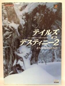 本『テイルズ・オブ・デスティニー2 オフィシャルガイドブック / PS2対応』