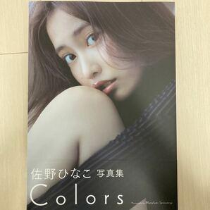 【帯付き】佐野ひなこ 写真集 「Colors」
