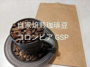 自家焙煎珈琲豆 コロンビア GSP 200g