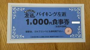 バイキング左近 焼肉バイキング 1000円 食事券 (全店共通券)
