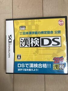 送料込み!日本漢字能力検定協会 公認 漢検DS /ニンテンドーDS ソフト/DSで漢検合格