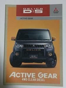 三菱自動車工業 - DELICA D:5(デリカ・ディーファイブ) ACTIVE GEAR(アクティブ ギア) 4WD CLEAN DIESEL の【カタログ】 (2018年4月現在)