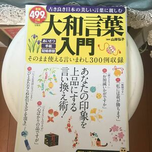 大和言葉 入門 TJMOOKふくろうBOOKS/山岸弘子 (その他)