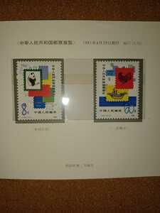 1981年中華人民共和国切手展【未使用外国切手】2種完