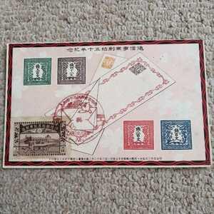 はがき 三銭切手貼付 通信事業創始五十年記念 戦前の葉書 ハガキ