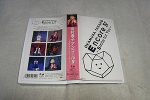 岡村孝子 アンコール・Ⅳ~スマイル・フォー・ユー VHSビデオ日本製